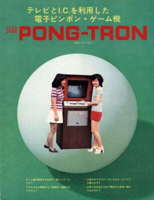 Pong-Tron, clone de Pong distribué principalement au Japon.