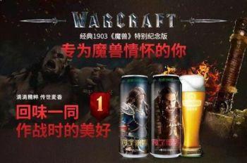 Bière Tsingtao Wolrd of Warcraft