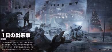 Left Alive Front Mission (8)