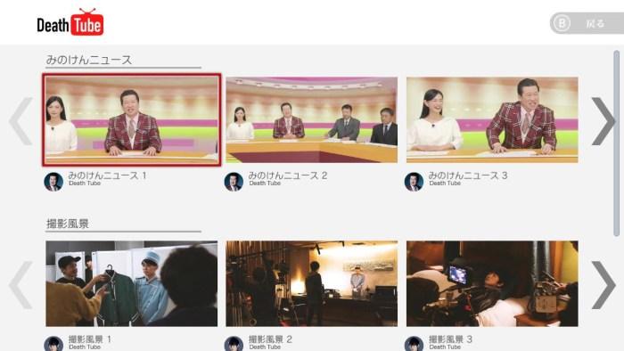 Le DeathTube n'est pas sous-titré... Difficile de comprendre certains passage, entièrement en japonais.