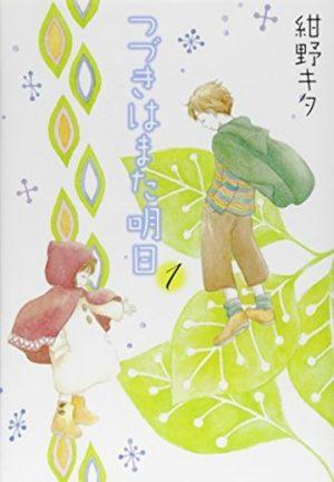 Tsuzuki wa Mata Ashita (To Be Continued Tomorrow, Li'l Flowers)