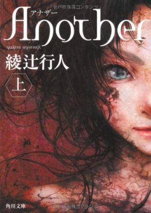 Light Novel Another