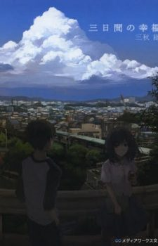Mikkakan no Kofuku (Three Days of Happiness)