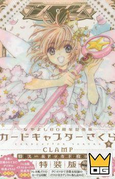 Cardcaptor Sakura Nakayoshi 60th anniversary edition 9