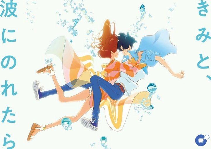 Anime Kimi to, Nami ni Noretara sẽ ra mắt vào mùa hè 2019