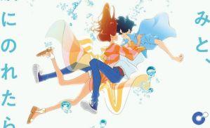Anime Kimi to, Nami ni Noretara hé lộ 2 diễn viên mới