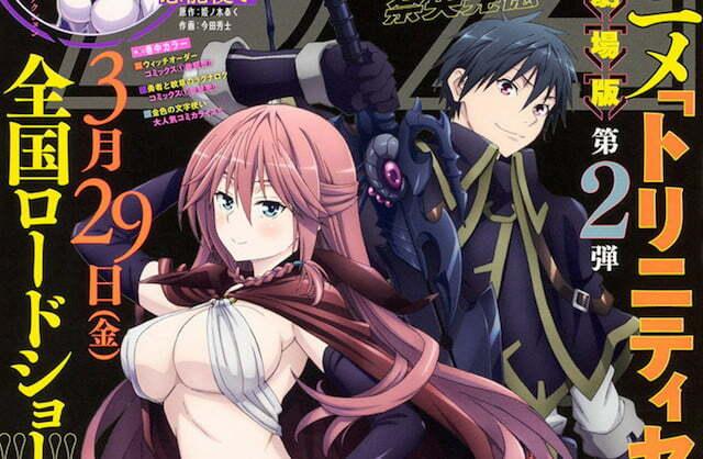 Tác giả Trinity Seven sẽ cho ra mắt Manga mới vào tháng 4