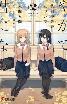 Yagate kimi ni naru - Sayaka Saeki ni tsuite - 2