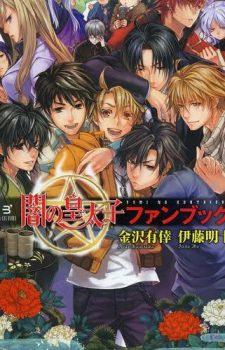 Yami No Kotaishi Fan Book