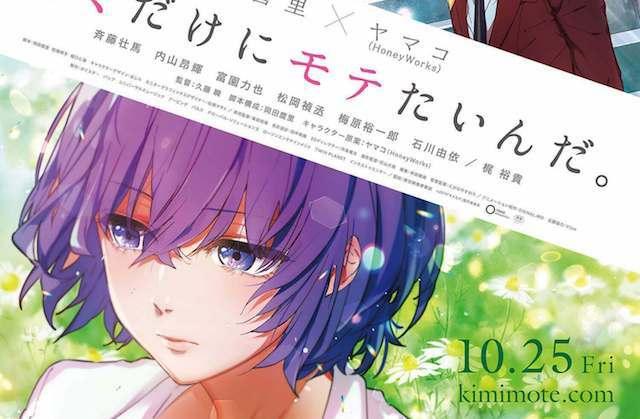 Anime trai đẹp Kimi Dake ni Motetainda tung PV mới toanh