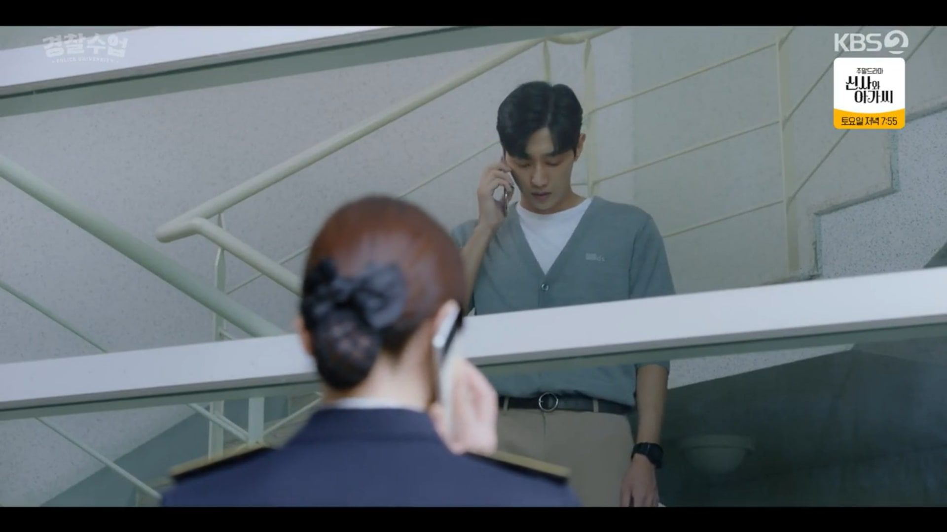 Police University Episode 16