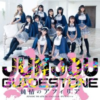 Junjou no Afilia - JUNJOU GUIDESTONE (Best Album)