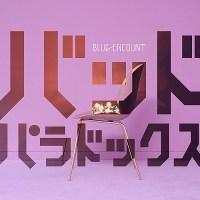 BLUE ENCOUNT - Bad Paradox (Single)