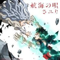 Boku no Hero Academia 4th Season ED Single - Koukai no Uta