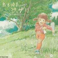 Sumi Shimamoto – sings Ghibli (Album)