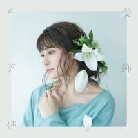 Honzuki no Gekokujou: Shisho ni Naru Tame ni wa Shudan wo Erandeiraremasen ED Single -Kamikazari no Tenshi