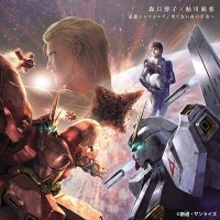 Mobile Suit Gundam Char's Counterattack Theme Song  - Tsuioku Symphonia/Hatenai Ano Sora e