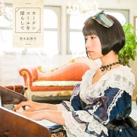 Rico Sasaki - Curtain Call wo Yurashite (Album) [Duel Masters!! ED3]