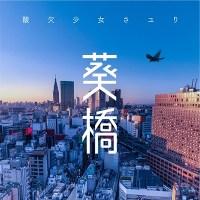 Yesterday wo Utatte ED2 Single -  Aoibashi / Sayuri