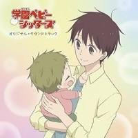 Gakuen Babysitters Original Soundtrack