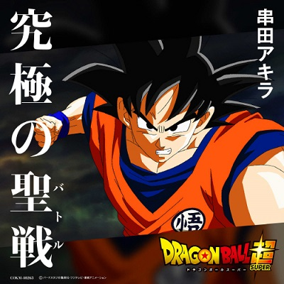 Dragon Ball Super Insert Song / Kyukyoku no Battle