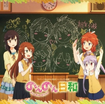Non Non Biyori Repeat Ost [Music Collection]