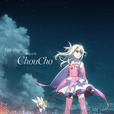 Fate/kaleid liner プリズマ☆イリヤ 雪下の誓い」主題歌