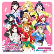 Love Live! Sunshine!! 2nd Season: Aqours ORIGINAL SONG CD 3 - Otaku Ost