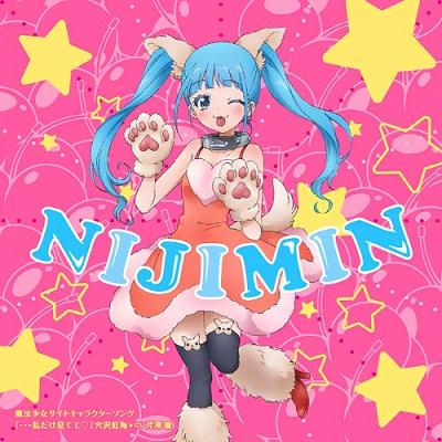 Mahou Shoujo Site Character Song: ...Watashi dake Mitete♡ / Nijimi Anazawa (CV: Yu Serizawa)