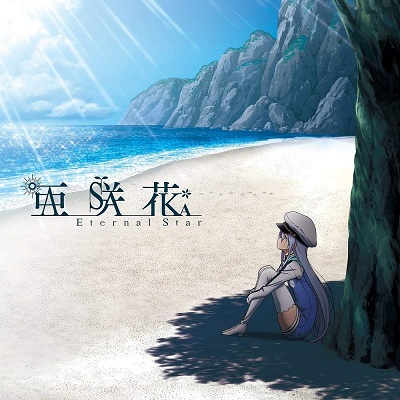 Island ED1&ED2 Single - Eternal Star / Marine SNOW
