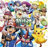 Pokémon XY&Z Character Song Project Collection vol.2