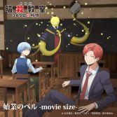 Ansatsu Kyoushitsu: 365-nichi no Jikan Theme Song