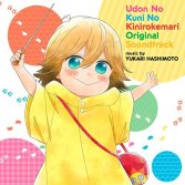 Udon No Kuni No Kiniro kemari Original Soundtrack
