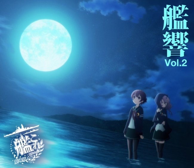 "Kantai Collection -KanColle- The Movie Original Soundtrack ""Kankyou"" Vol.2"