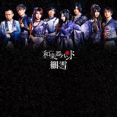 Kyoto Teramachi Sanjou no Holmes ED Single - Sasameyuki