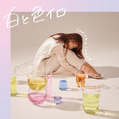 Senryuu Shoujo OP Single - Kotonoha no Omoi
