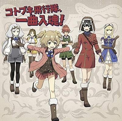 """Kouya no Kotobuki Hikoutai Character Song Mini Album """"Kotobuki Hikoutai, Ikkyoku Nyuukon!"""""""
