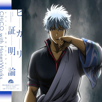 Gintama. Gin no Tamashiihen ED2 Single - Hikari Shoumeiron