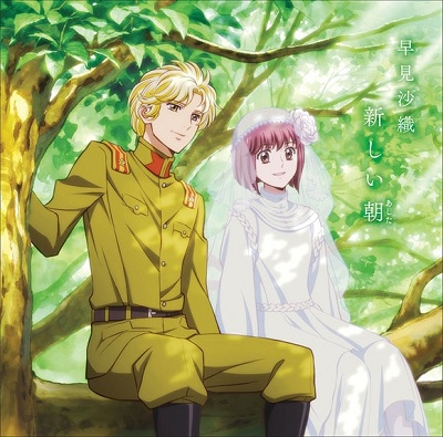 Haikara-san ga Tooru Movie 2: Hana no Tokyo Dai Roman Theme Song: Atarashii Ashita