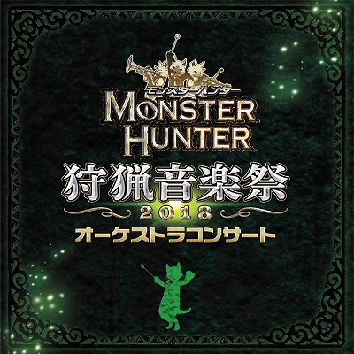 Monster Hunter Orchestra Concert ~Shuryou Ongakusai 2018~