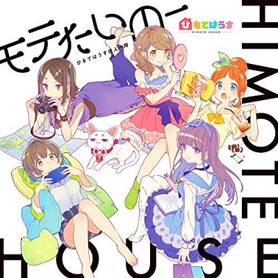 Himote House OP Single - Motetai nou