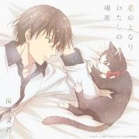 Doukyonin wa Hiza, Tokidoki, Atama no Ue. ED Single - Kimi no Tonari Watashi no Basho