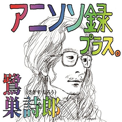 Anison Roku Plus. / Shiro SAGISU