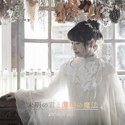 Irozuku Sekai no Ashita kara ED Single - Mimei no Kimi to Hakumei no Mahou