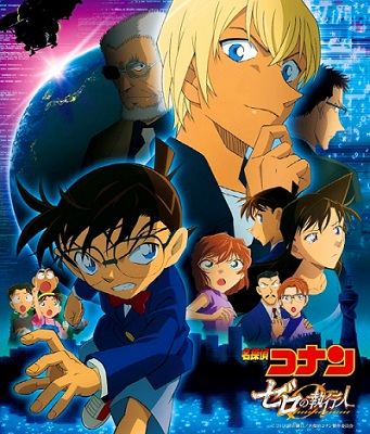 Detective Conan: Zero the Enforcer Original Soundtrack