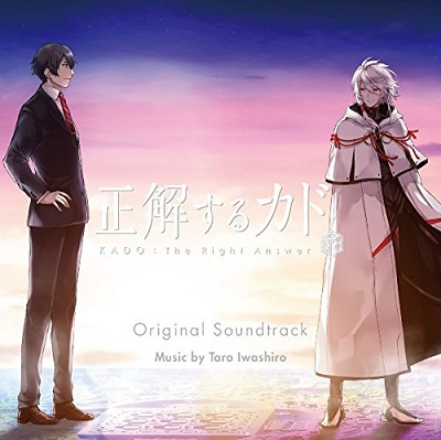 Seikaisuru Kado Original Soundtrack