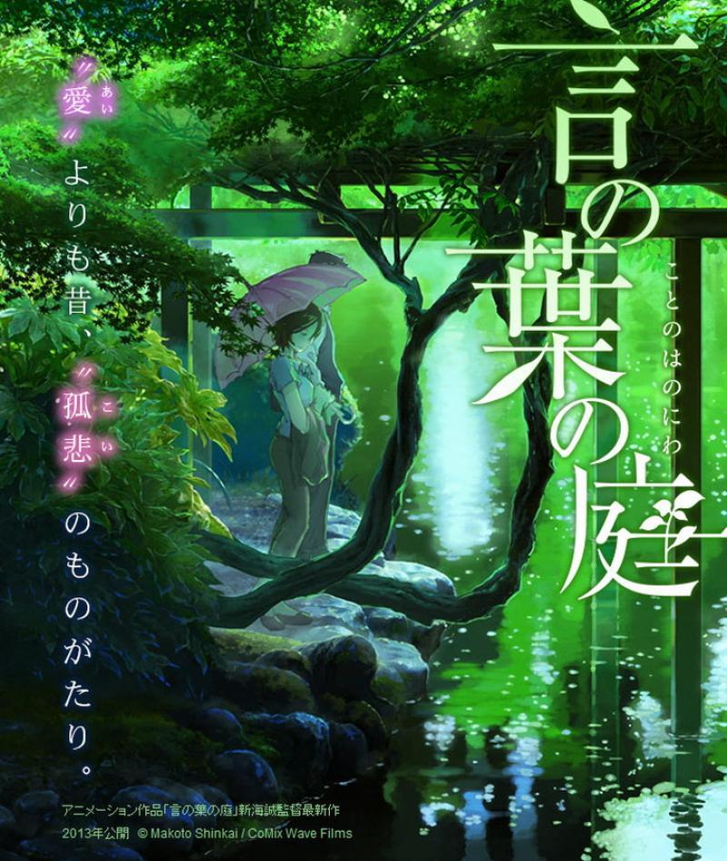 Makoto Shinkais Next Movie Revealed