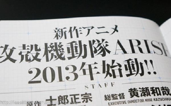 Ghost In The Shell ARISE Airing This Year pic 2
