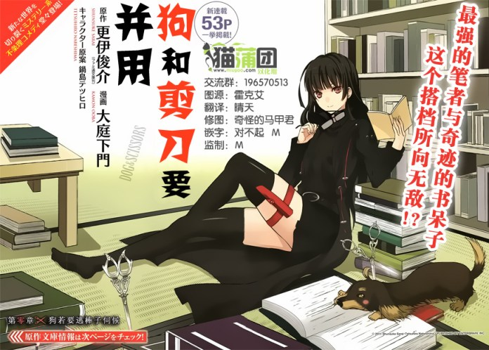 Inu to Hasami wa Tsukaiyo Anime Adaptation pic 2