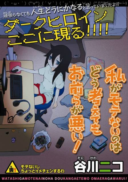 Watamote anime announced pic 1